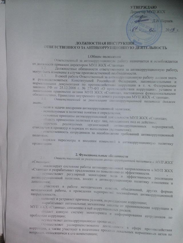 Должностная инструкция директора муп жкх